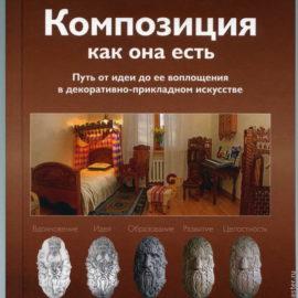 materialy-dlya-tvorchestva-kniga-o-kompozitsii